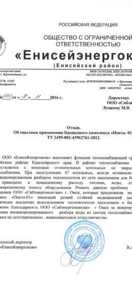 krasnoyarskiy_kray_otzyiv