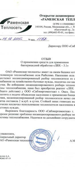 moskovskaya_obl__otzyiv